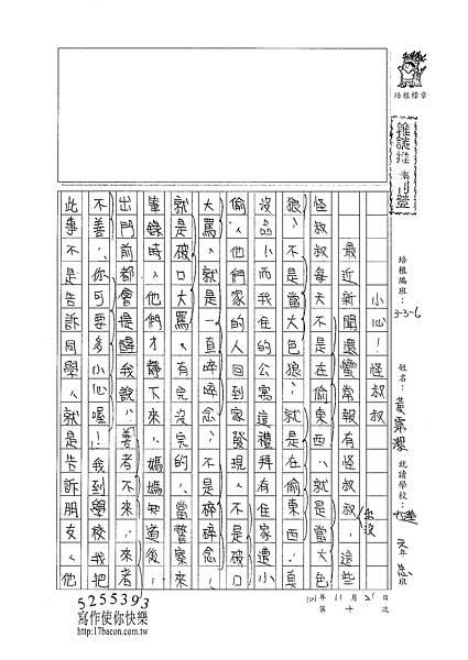 101W6210黃霈潔 (1)