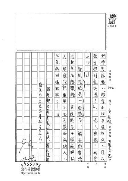 101W6210黃霈潔 (2)