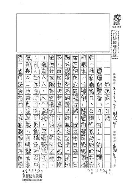 101W6210劉欣平 (1)