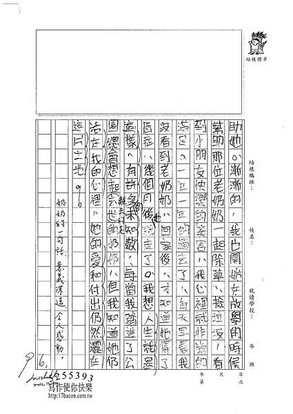 101W6210劉欣平 (2)