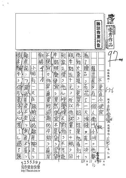 101W6210黃郁潔 (1)