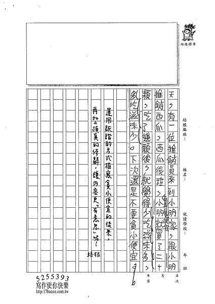101W6210黃郁潔 (2)