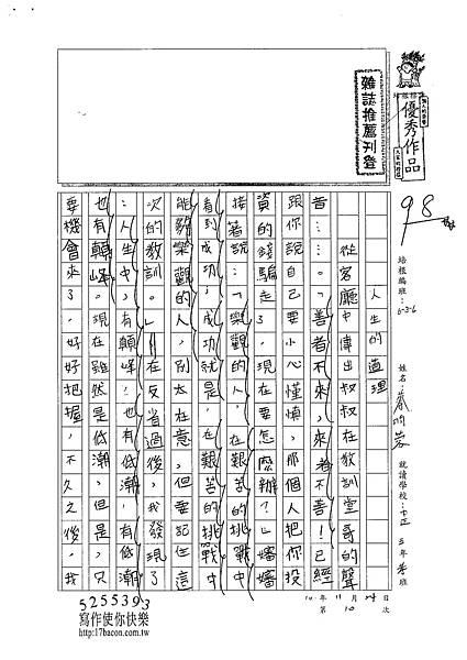 101W6210蔡昀蓉 (1)