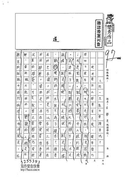 101W6210呂學昊 (1)