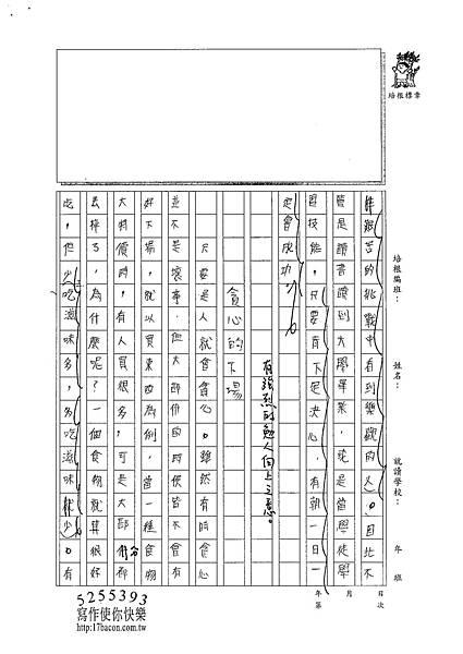 101W6210呂學昊 (2)