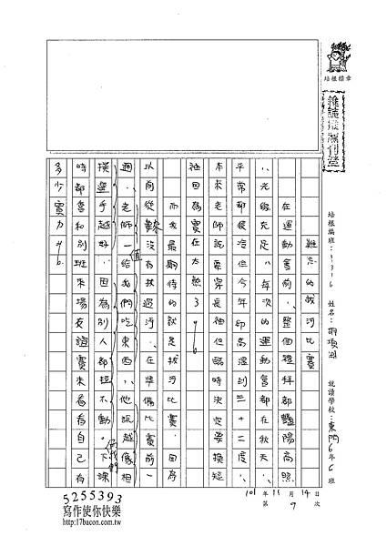 101W6109胡項淵 (1)