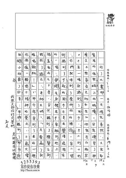 101W6109胡項淵 (2)
