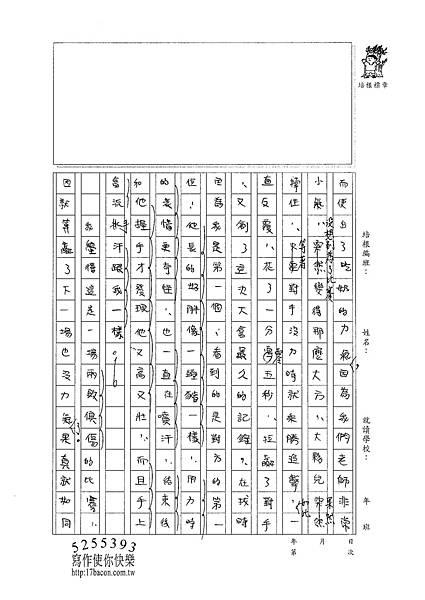 101W6109胡項淵 (3)