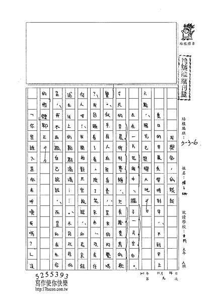 101W6109傅子珊 (1)