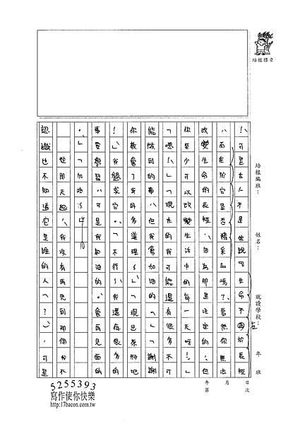 101W6109傅子珊 (3)