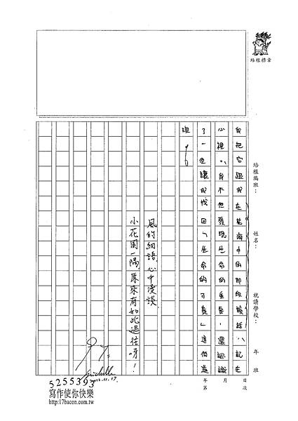 101W6109傅子珊 (4)