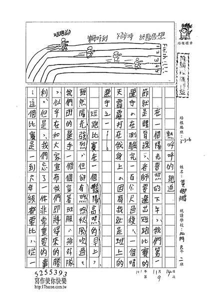 101W6109黃御鵬 (1)