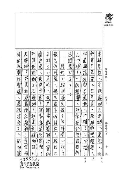 101W6109黃御鵬 (2)