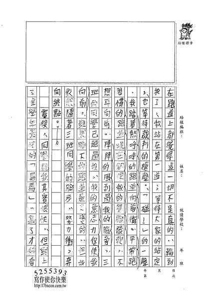 101W6109黃御鵬 (3)