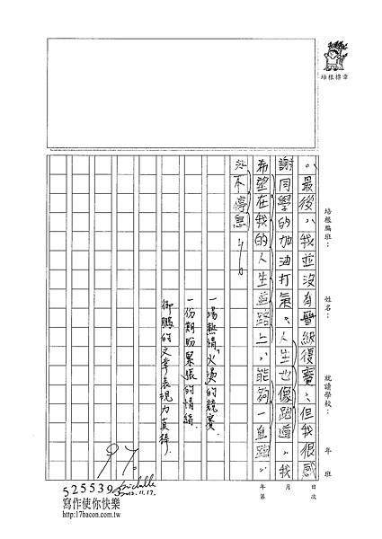 101W6109黃御鵬 (4)