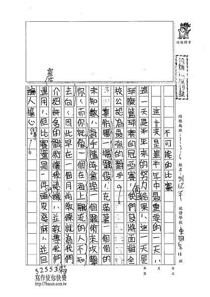 101W6109劉欣平 (1)