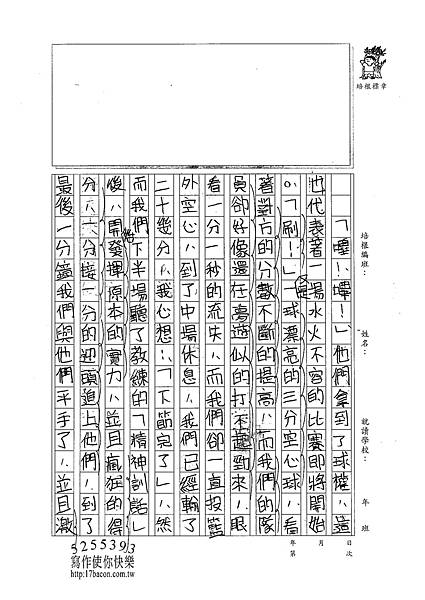 101W6109劉欣平 (2)