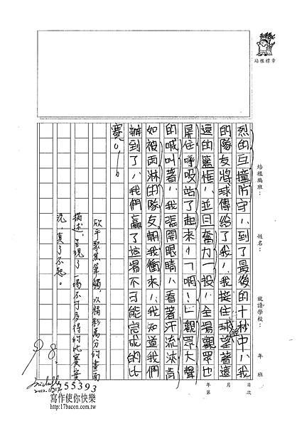 101W6109劉欣平 (3)