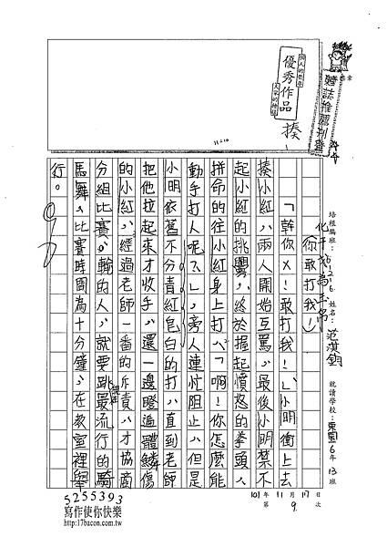 101W6209范淇鈞 (1)
