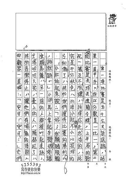 101W6209范淇鈞 (2)