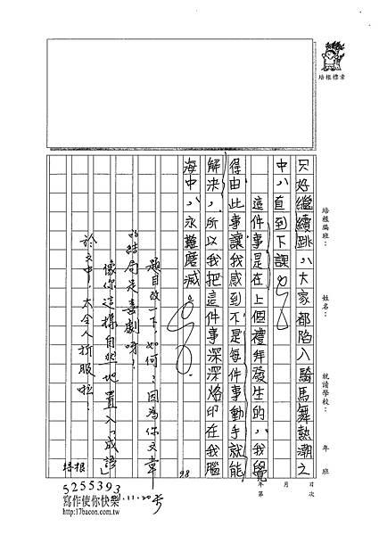 101W6209范淇鈞 (3)