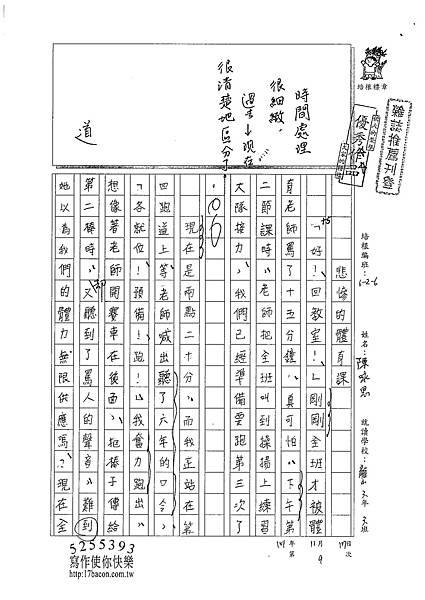 101W6209陳永恩 (1)