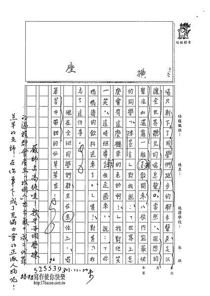 101W6209陳永恩 (2)