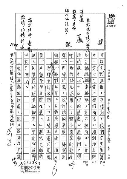 101W6209陳永惠 (2)