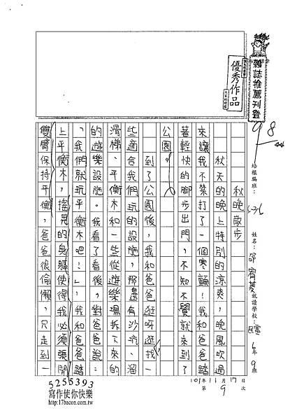 101W6209邵宥菱 (1)