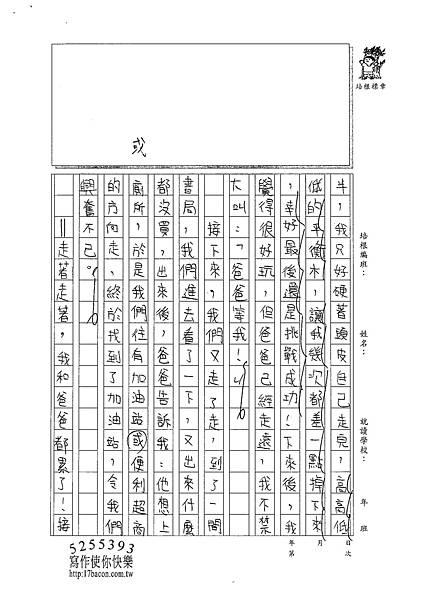 101W6209邵宥菱 (2)