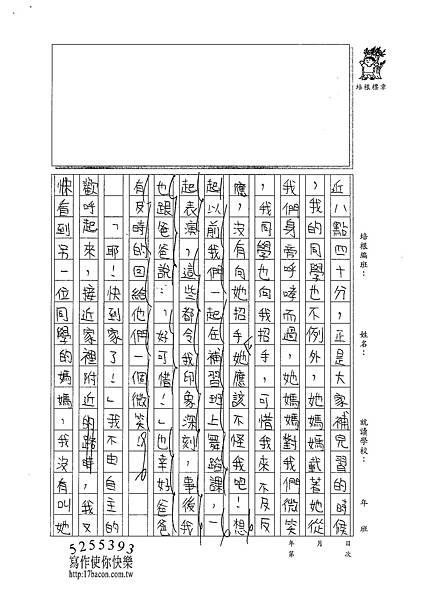 101W6209邵宥菱 (3)