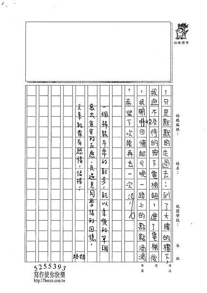 101W6209邵宥菱 (4)