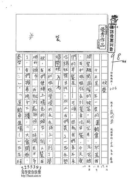 101W6209蔡昀蓉 (1)