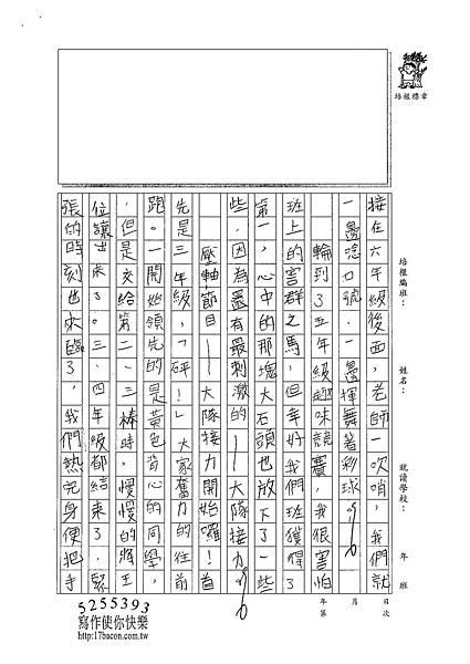 101W6209蔡昀蓉 (2)