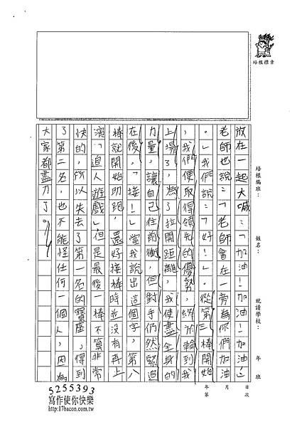 101W6209蔡昀蓉 (3)