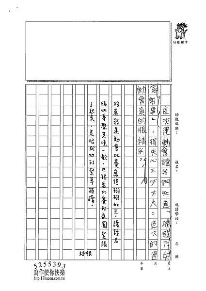101W6209蔡昀蓉 (4)