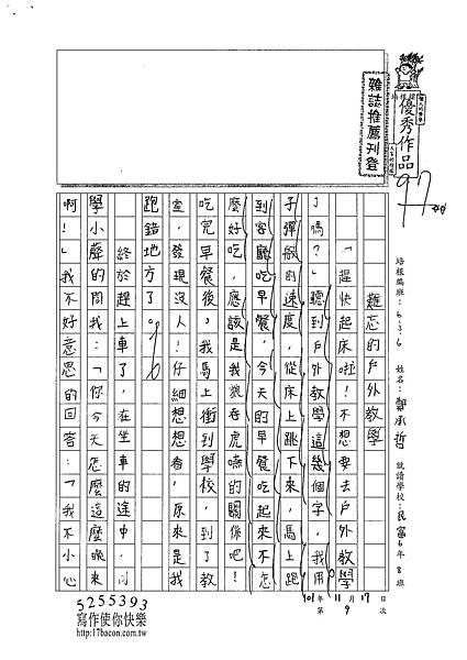 101W6209鄭承哲 (1)