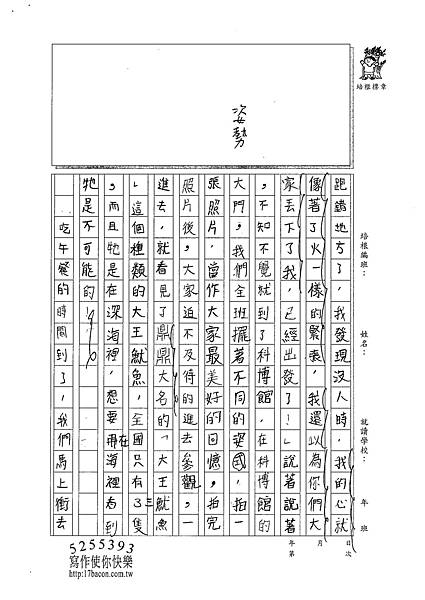101W6209鄭承哲 (2)