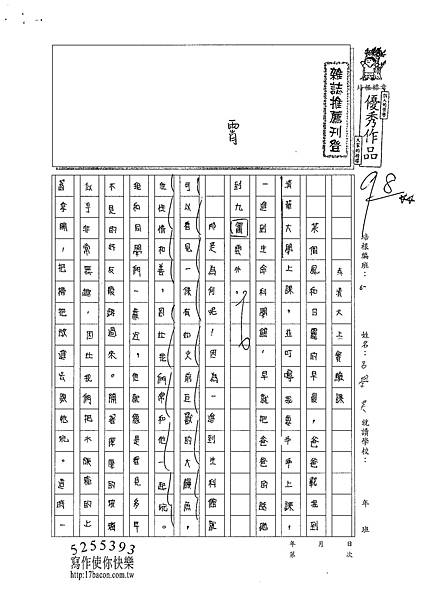 101W6209呂學昊 (1)
