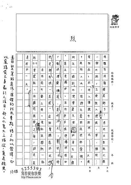 101W6209呂學昊 (3)