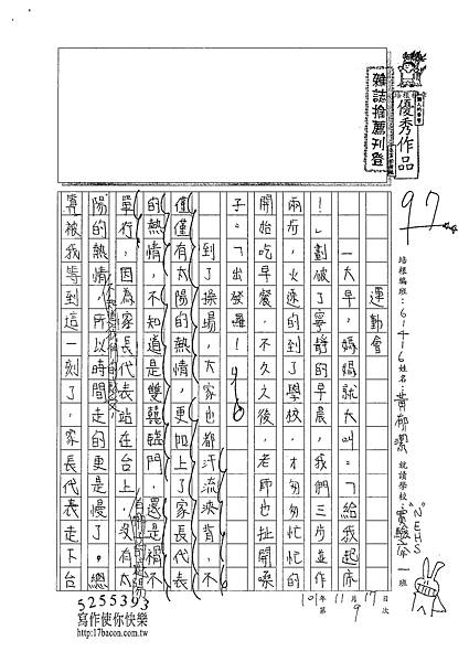 101W6209黃郁潔 (1)