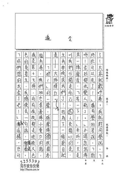 101W6209黃郁潔 (2)
