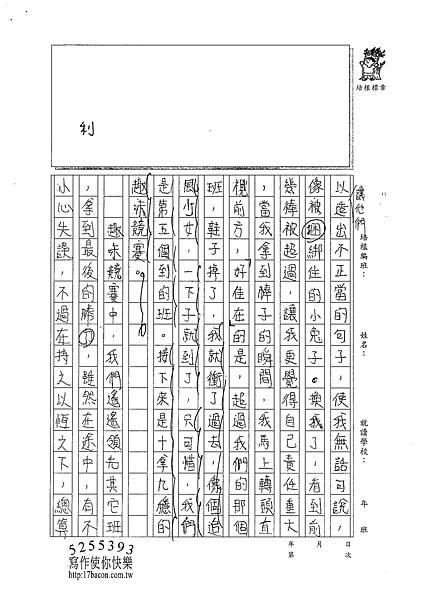 101W6209黃郁潔 (3)