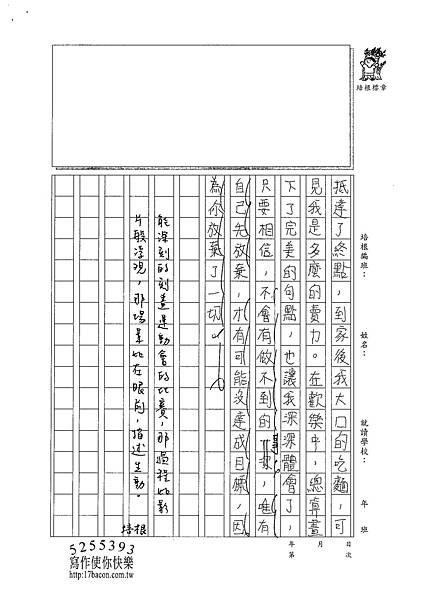 101W6209黃郁潔 (4)