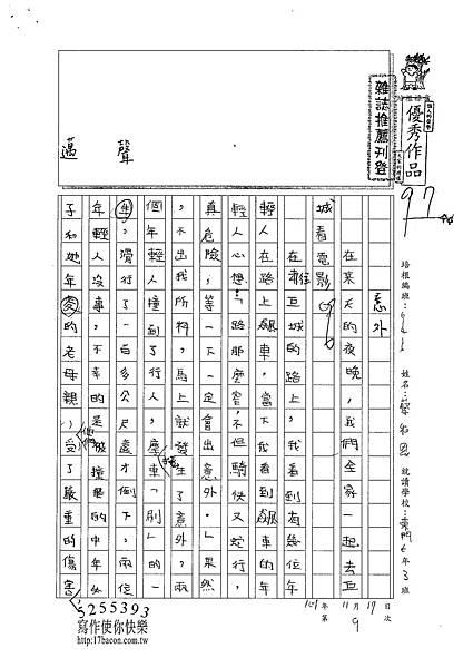 101W6209蔡和恩 (1)