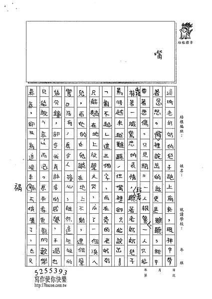 101W6209蔡和恩 (2)