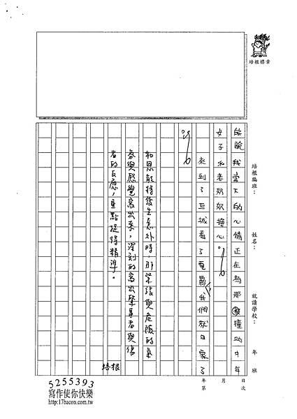 101W6209蔡和恩 (3)