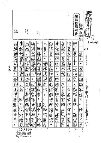 101W6209蔡秉均 (1)
