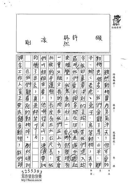 101W6209蔡秉均 (2)