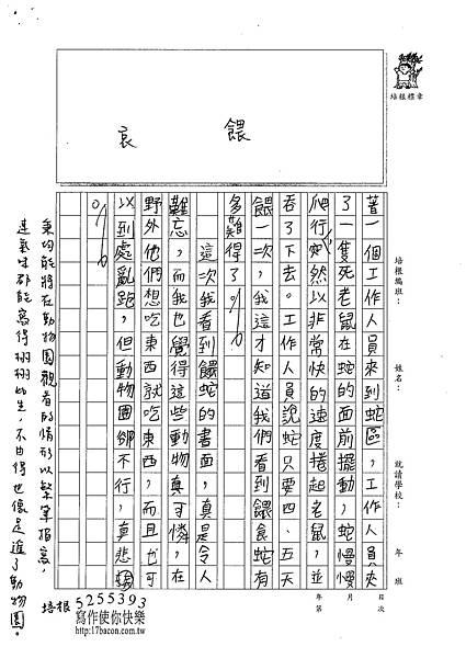 101W6209蔡秉均 (3)